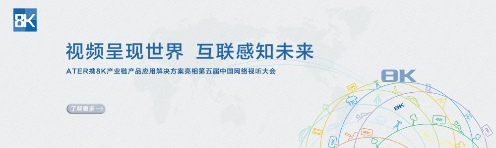 ATER 8K产业链