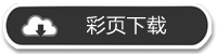 ATER_边缘融合控制器彩页下载